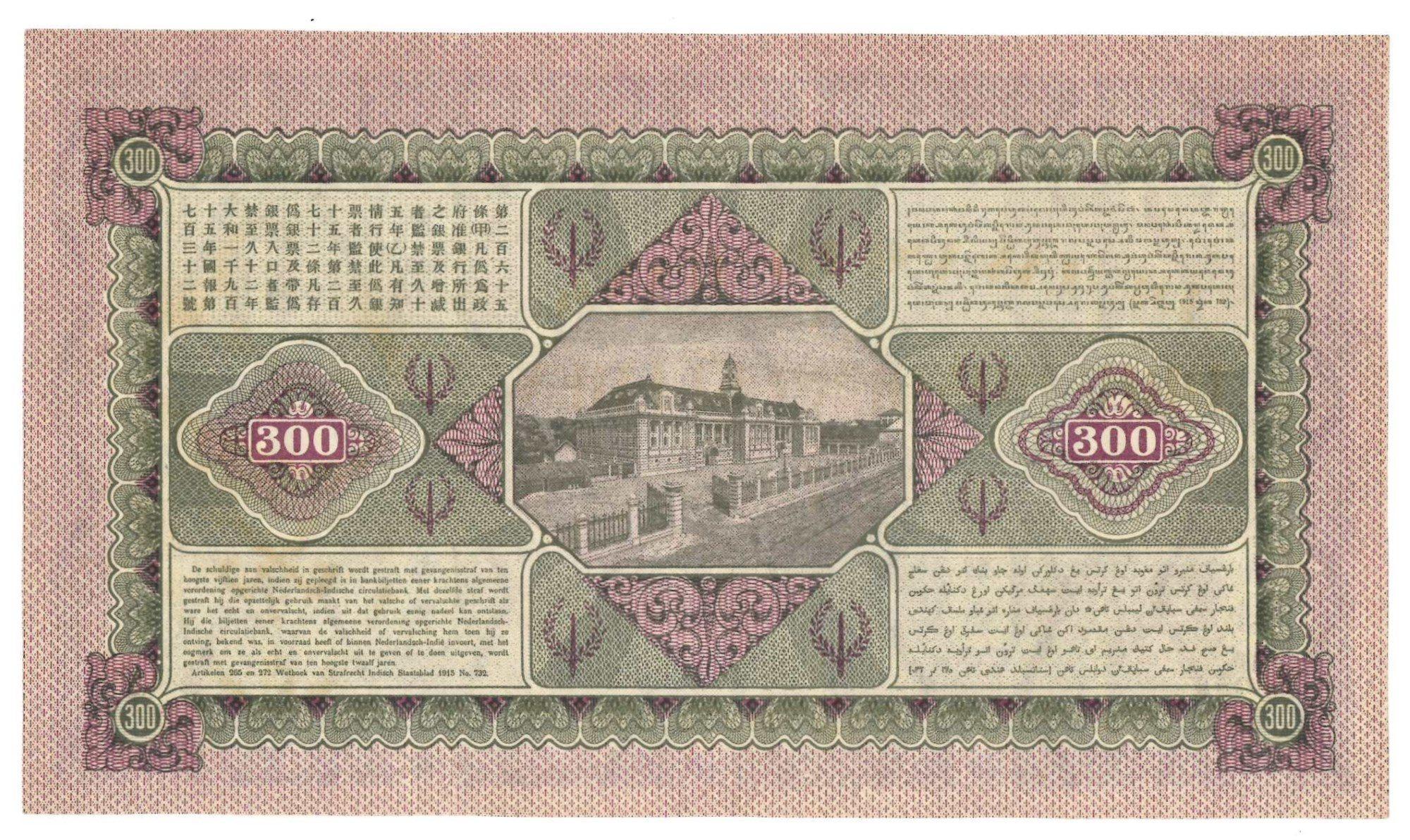 300 gulden 1925 Nederlands-Indië kz